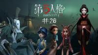 【五歌】第五人格#28双监管者模式——庄园来了好多人~红蝶杰克脑壳痛~