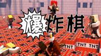 【炎黄蜀黍】方块学园小游戏·爆炸棋 无敌! 我的世界