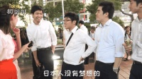 原来不止中国人执着买房? 听听日本人年轻人是怎么说的吧