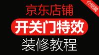 京东开关门特效-介绍篇#0824 店铺装修视频教程模板代码「WELBUY」