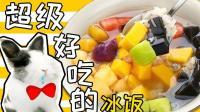 吃过冰块烧的饭吗?中国最有名的长乐冰饭