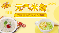 8月龄米糊,土豆黄瓜&樱桃青菜