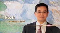 《财富中国2018》 驰骋红海新希望