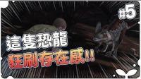 游戏  侏罗纪公园#5 这只伞蜥蝪超爱刷存在感XDD《江小M》