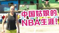 【布鲁】NBA Live 19生涯模式:第一期!中国姑娘的NBA之旅!