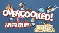 【分手厨房】overcooked圣诞特辑全三星1-1