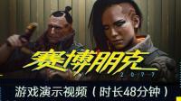 《赛博朋克2077》官方2018版玩法演示中文语音版
