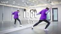 BTS (방탄소년단) - IDOL (아이돌) 舞蹈教程