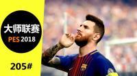 205#实况足球2018大师联赛巴萨★欧冠对决最强音★【淡水解说】