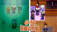星露谷物语第三季多人联机版P47——巫师女巫闹离婚, 矮人影子世仇恨【五歌】