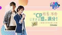 """耐撕星球: 《香蜜》热播, 杨紫邓伦日常穿搭风格""""CP感""""满分!"""