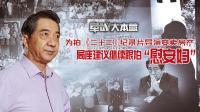 """郭柯为拍""""慰安妇""""纪录片变卖房产 张召忠:中国做得不如韩国"""