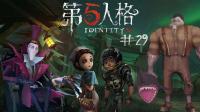 【五歌】第五人格#29双监管者——你们这些前锋是魔鬼吗?