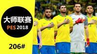 206#实况足球2018大师联赛巴萨★久违的巴西热身赛★【淡水解说】