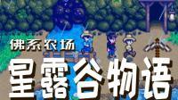 【炎黄蜀黍】星露谷物语·佛系农场EP7 矿洞探险