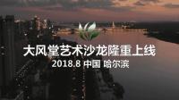 2018大风堂艺术沙龙自媒体隆重上线