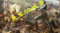 02 采用人海战术【骑马与砍杀之先辈的战争】齐峰驾临