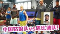 【布鲁】NBA Live 19生涯模式: 中国姑娘队vs恩比德之队!