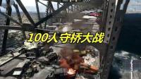 绝地求生: 100位玩家排练了30天, 上演最真实的攻桥战, 太震撼了