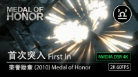 【4K】荣誉勋章 Medal of Honor 2010 01 首次突入 First In