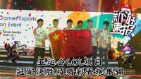 燃哭! 中国电竞在希望的田野上狂奔