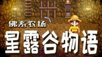 【炎黄蜀黍】星露谷物语·佛系农场EP8 矿洞探险20层