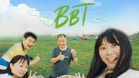 BB Time第146期: 带上车载冰箱去野外煮重庆火锅