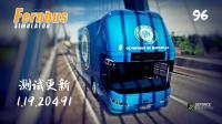 【长途客车模拟】测试更新(1.19.20491) 第96期 Fernbus Simulator