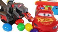 赛车总动员闪电麦昆汽车恐龙卡车孵恐龙蛋惊喜蛋得恐龙
