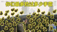 绝地求生: 背包装了50个手雷, 制造人工轰炸区, 敌人被炸傻了!
