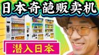【潜入日本#11】生气! 坑我钱财的日本自动贩卖机! 尽卖些没用的【绅士一分钟】