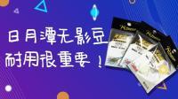 【钓具微测评】第8期 日月潭无影豆 耐用不伤线很重要!