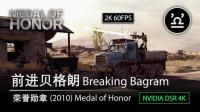 【4K】荣誉勋章 Medal of Honor 2010 02 前进贝格朗 Breaking Bagram