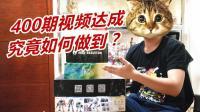 """神秘UP主终于""""露脸""""! 揭秘400期视频如何坚持不放弃-刘哥模玩"""