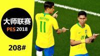 208#实况足球2018大师联赛巴萨★翘首期待的世界杯★【淡水解说】