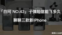 「白问 NO.43」子弹短信能飞多久聊聊三款新iPhone