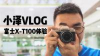 小泽VLOG: 富士X-T100体验 和iPhone X对比相机到底有哪些优势?