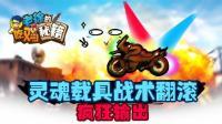老徐的吃鸡秘籍37: 灵魂载具战术翻滚疯狂输出 TV纯享版