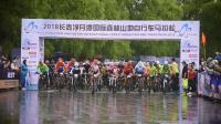 2018长春净月潭国际森林山地自行车马拉松
