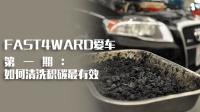 FAST4WARD爱车第一期:如何清洗积碳最有效
