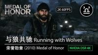 【4K】荣誉勋章 Medal of Honor 2010 03 与狼共驰 Running with Wolves