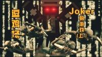 【方块学园】逗鸡场第11集 JOKER的游戏 上