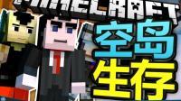 我们重新玩MC生存了? Minecraft空岛生存! (DN我的世界)