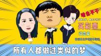 """一部被大家认可为""""中国喜剧电影希望""""的油腻大叔幻想曲!"""