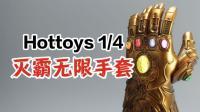 Hot Toys 1/4灭霸无限手套