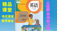 PEP五年级英语上册 培优课堂1 知识易解 第2页