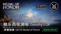 【4K】荣誉勋章 Medal of Honor 2010 04 桃乐西观测哨 Dorothy's OP