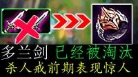 LOL: 虎神武器出装思路换新, 多兰剑被杀人戒取代, 对线消耗强无敌