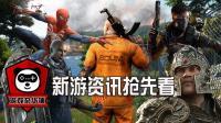 【游戏杂货铺】战地5公测蜘蛛侠领跑9月新游抢先看!