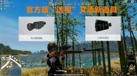 荒野行动: Plus版本新增两件透视瞄准镜, 网友: 官方外挂最为致命